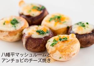 八幡平マッシュルームとアンチョビのチーズ焼き
