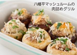 八幡平マッシュルームの肉詰めグリル