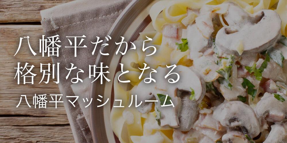 八幡平マッシュルーム