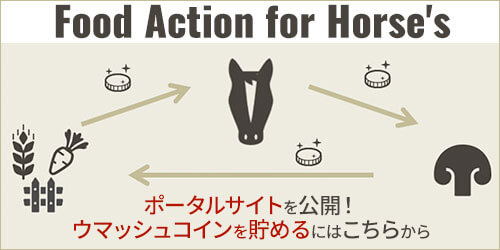 Food Action for Horse's  ポータルサイトを公開